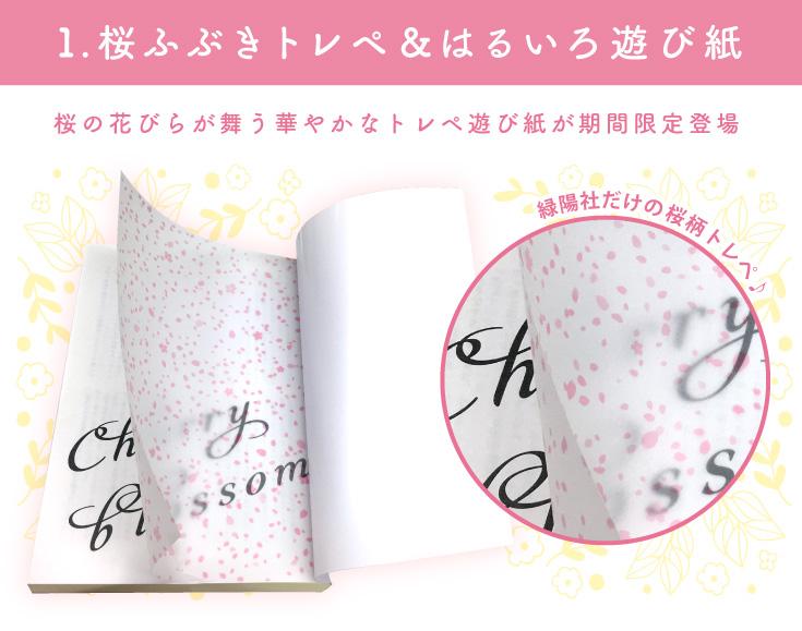 桜ふぶきトレペ&はるいろ遊び紙登場