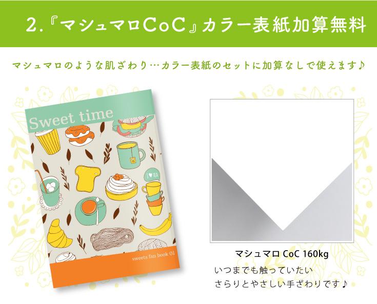 マシュマロCoC特殊紙カラー表紙加算無料