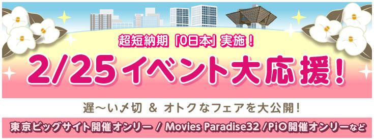 2/25開催イベント大応援!