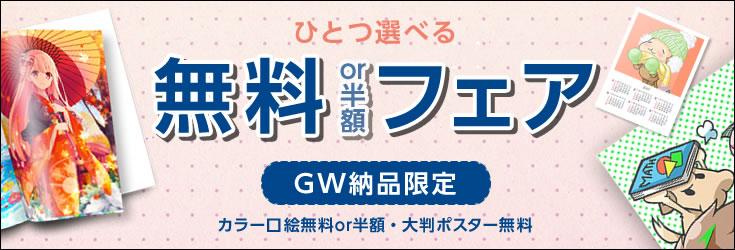GWイベント限定『ひとつ選べる 無料or半額フェア』