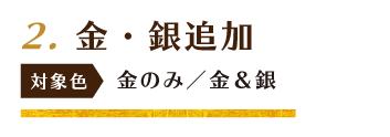 金・銀追加 金のみ/金&銀10%OFF
