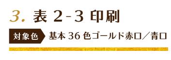 表2-3印刷 ゴールド赤口・ゴールド青口10%OFF