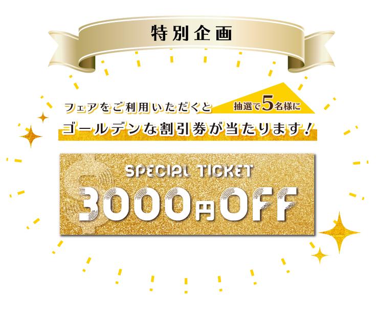 フェアをご利用いただくと抽選で3000円割引券が当たります!