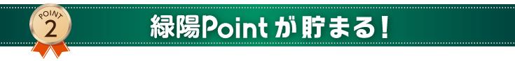緑陽Pointが貯まる!