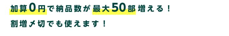 加算0円で納品冊数を増量します!