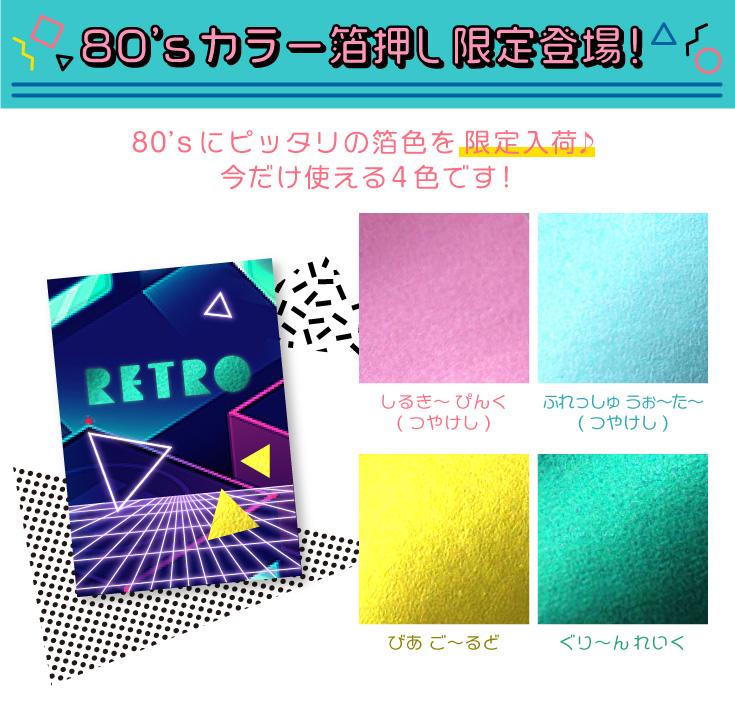 『80'sカラー箔押し限定登場!』限定色の「しるきーぴんく」「ふれっしゅうぉーたー」「びあごーるど」「れいくぐりーん」がカラー箔と同価格で使えます!