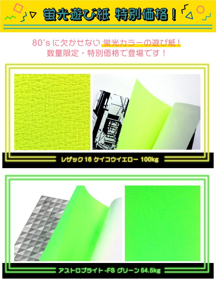 『蛍光遊び紙 特別価格!』レザック16、アストロブライトの蛍光遊び紙が特別価格で登場!