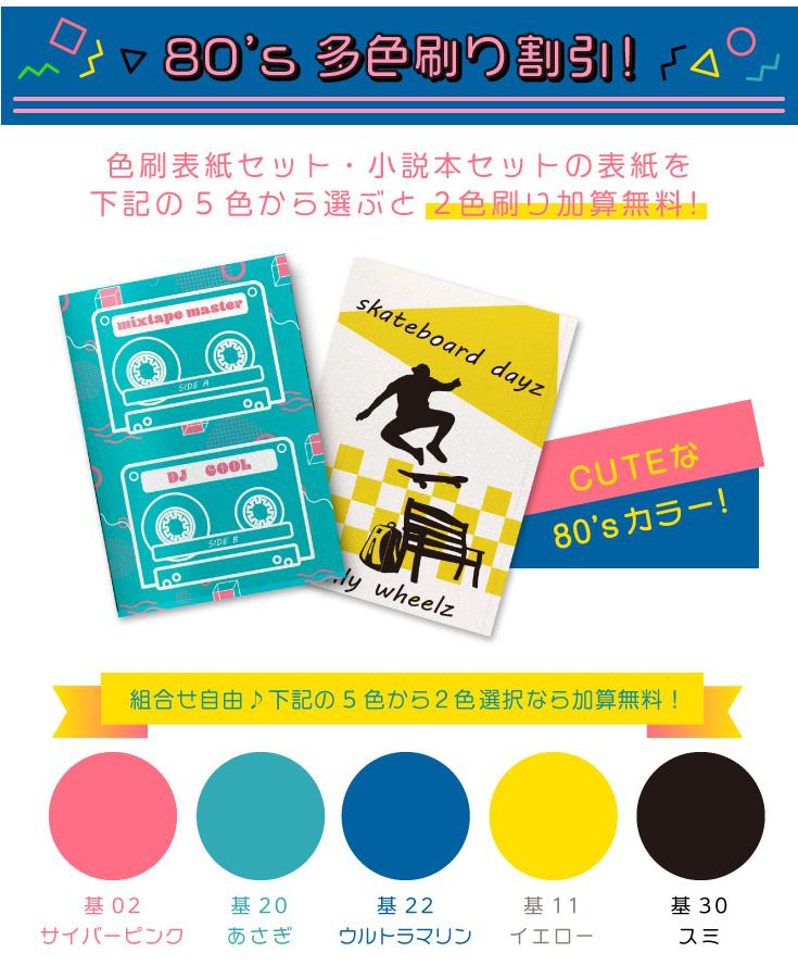 【80's多色刷り割引!』 多色刷り表紙のインクを対象色から選ぶと、2色刷り加算料金無料!