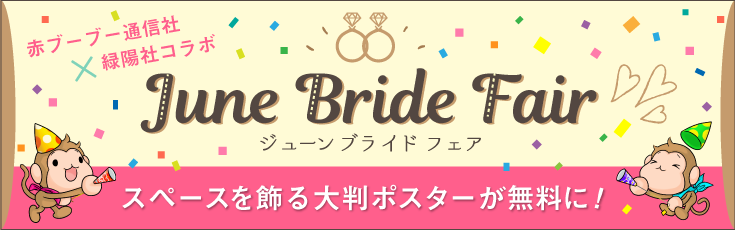 赤ブーブー通信社×緑陽社コラボ「June Bride Fair」