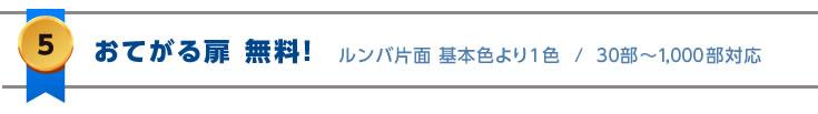 5.おてがる扉無料