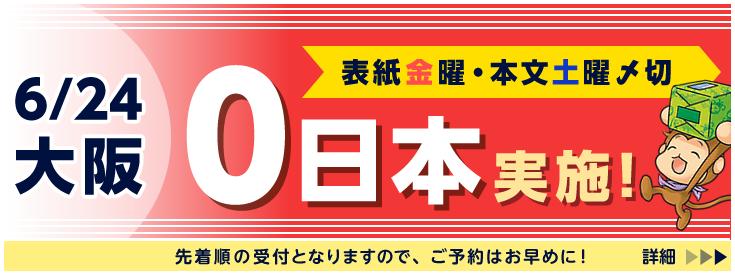 6/24大阪0日本実施決定!