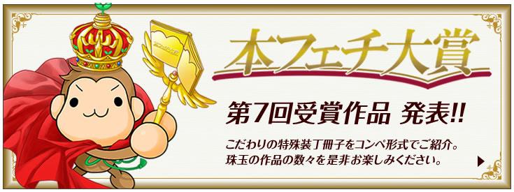 第7回「本フェチ大賞」受賞作品発表!