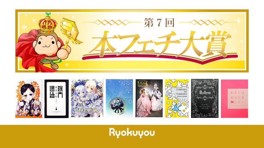 本フェチ大賞第7回受賞作品はこちら!