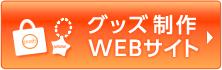 グッズ部門WEBサイト