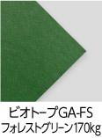 ビオトープGA-FS フォレストグリーン 170kg