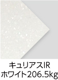 キュリアスIR ホワイト 206.5kg