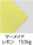 マーメイド レモン 153kg