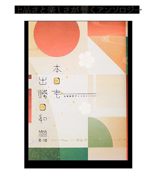 表紙デザイン賞受賞作品「本日も出勝日和」