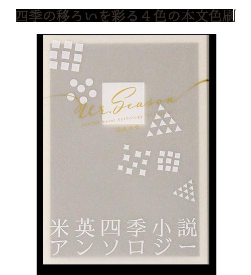 アイディア賞受賞作品「Ur.Season」