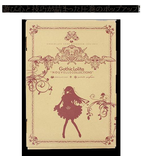 作家賞受賞作品「GothicLolitaXXX/ 少女用少女セブン/ミズギルティ︕」