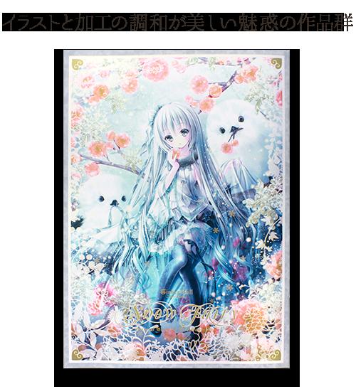 作家賞受賞作品「Snow Fairy/La petite sirene de Mio/Rose Finch/夢夜茶会/Estate Neve Stellato」