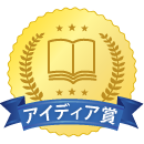 アイディア賞