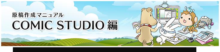 COMIC STUDIO原稿作成マニュアル