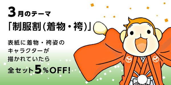 制服割(着物・袴)