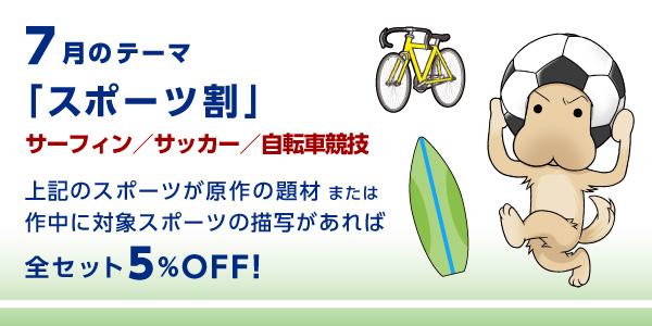 スポーツ割(サーフィン/サッカー/自転車競技)