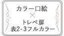 第2弾「カラー口絵」×「トレペ扉&表2-3フルカラー印刷」