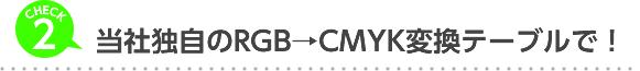 2.当社独自のRGB→CMYK変換テーブルで!