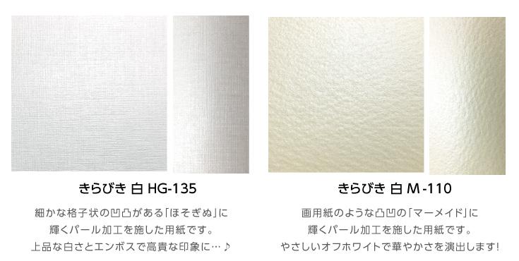 きらびき 白 HG-135 、きらびき 白 M-110