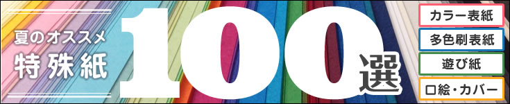 夏のオススメ特殊紙『100選』