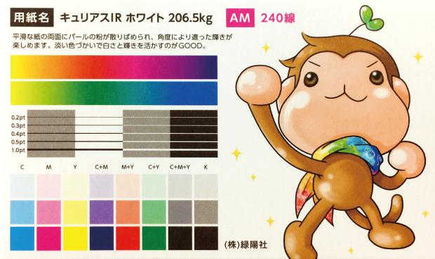 カラー印刷