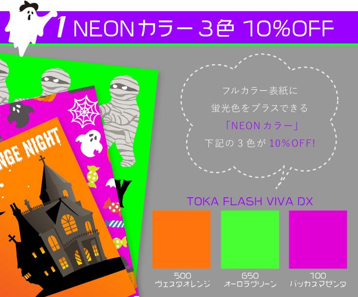 「蛍光×フルカラー表紙」が作れる大人気オプション「NEONカラー」3色が今だけ10%OFF!発色あざやか!TOKA FLASH VIVA DXシリーズ「ヴェスタオレンジ」「オーロラグリーン」「バッカスマゼンタ」モニターでは再現できない非常に明るい蛍光色のため、画像と実物の色味が大きく異なります。