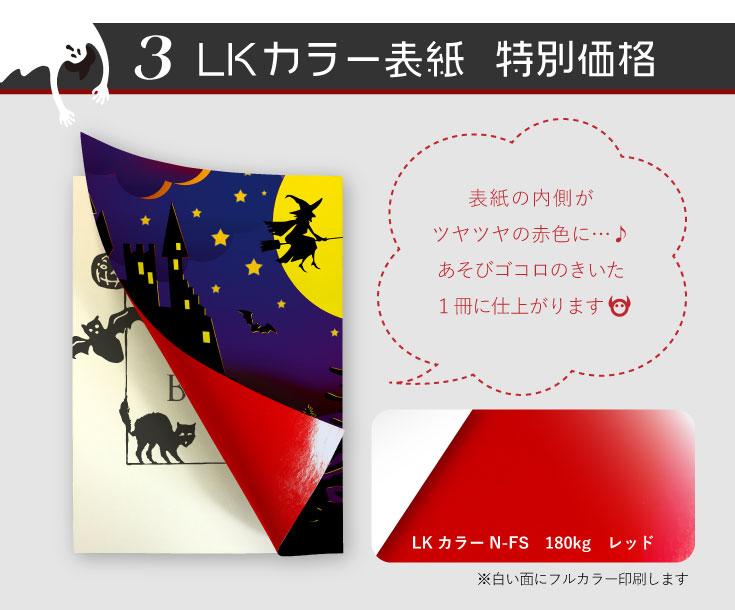 LKカラー表紙  特別価格 表紙の内側がツヤツヤの赤色に…♪あそびゴコロのきいた1冊に仕上がります