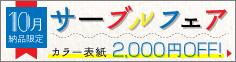 サーブルフェア・カラー表紙2,000円OFF