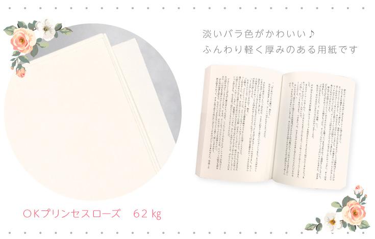 「OKプリンセスローズ62㎏」淡いバラ色がかわいい♪ふんわり軽く厚みのある用紙です!