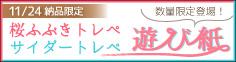 11/24納品限定「桜ふぶき&サイダートレペあそび紙」数量限定登場!