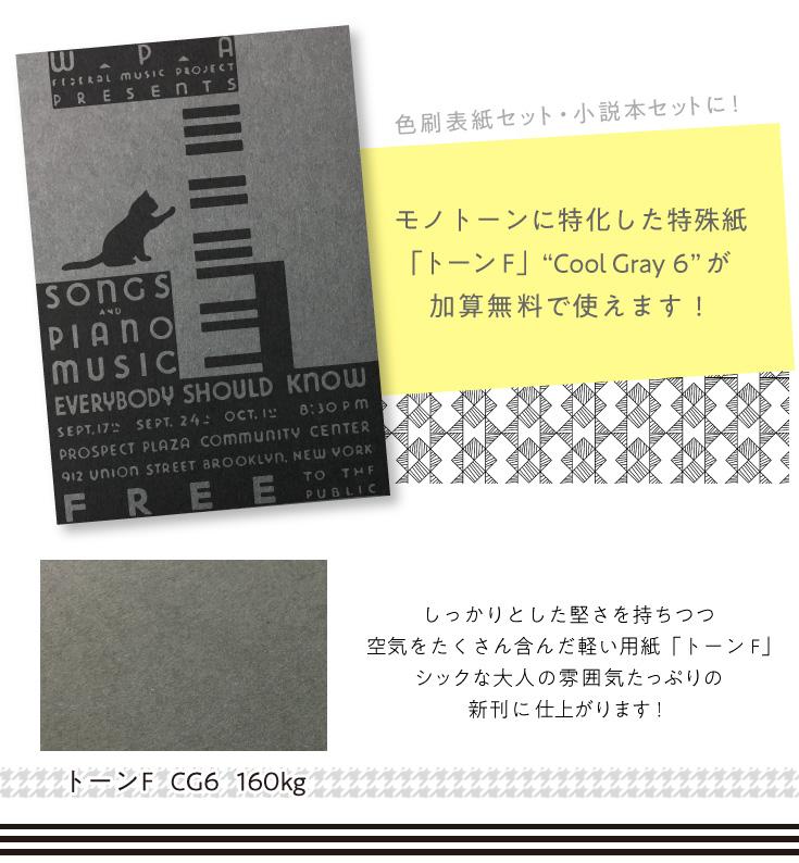 """色刷表紙セット・小説本セットに!モノトーンに特化した特殊紙「トーンF」""""Cool Gray 6""""が加算無料で使えます!しっかりとした堅さを持ちつつ空気をたくさん含んだ軽い用紙「トーンF」シックな大人の雰囲気たっぷりの新刊に仕上がります!"""
