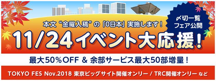 11/24開催イベント大応援!