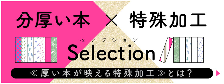 分厚い本×特殊加工Slection