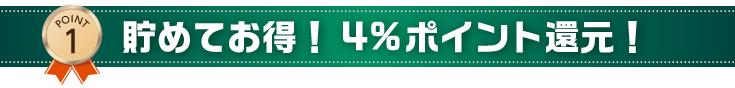 ポイント1印刷料金総額の4%をポイント還元!