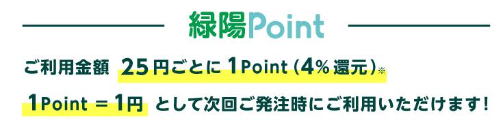 ご利用金額25円ごとに1ポイント還元!1ポイント1円として次回ご発注時にご利用いただけます