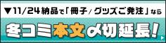 11/24合わせの「冊子またはグッズご発注」で「冬コミ本文〆切」+1営業日延長!