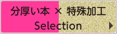 分厚い本×特殊加工Selection