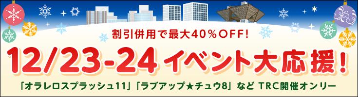 12/23-24イベント大応援!