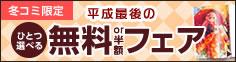冬コミ限定!平成最後の『ひとつ選べる 無料or半額フェア』