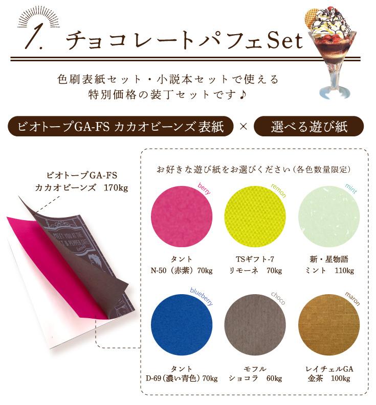 チョコレートパフェSet色刷り表紙セット・小説本セットで使える 特別価格の装丁セットです♪