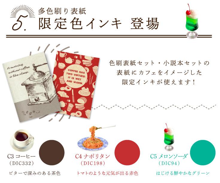 多色刷り表紙限定色インキ加算無料